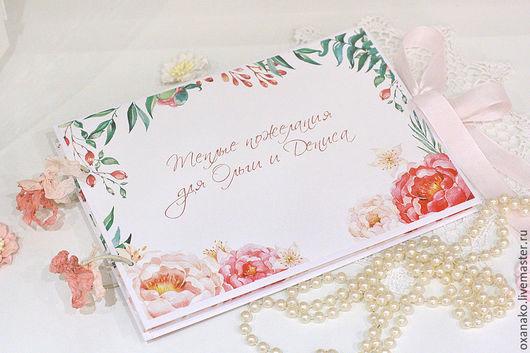 Свадебная книга пожеланий акварель