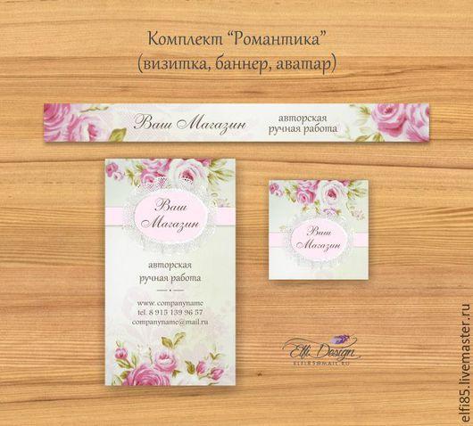№1...Комплект `Романтика`