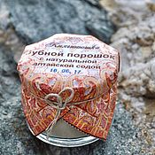 Косметика ручной работы. Ярмарка Мастеров - ручная работа Зубной порошок с натуральной Алтайской содой. Handmade.