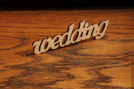 """Декупаж и роспись ручной работы. Ярмарка Мастеров - ручная работа. Купить Заготовка для декупажа надпись """" wedding """". Handmade."""