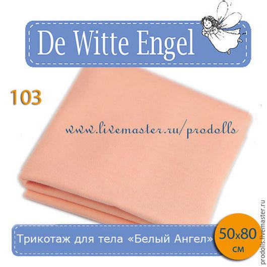 "Кукольный трикотаж ""Белый Ангел"" , арт. 103 -   светло-розовый (skin)"