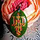 'Love and harmony', the runic talisman, Amulet, Sochi,  Фото №1