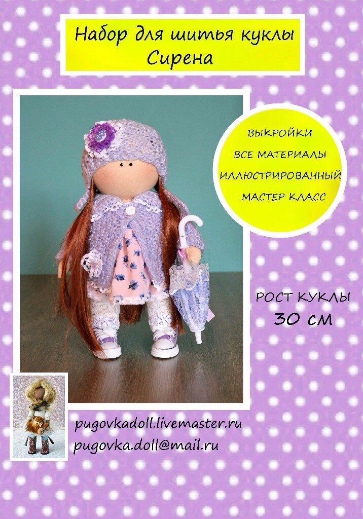 Интерьерная кукла набор для шитья