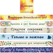 Дизайн и реклама ручной работы. Ярмарка Мастеров - ручная работа Платно-бесплатные баннеры. Handmade.