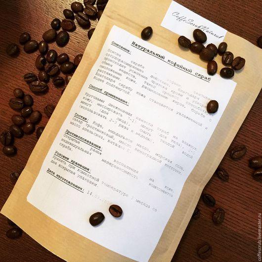 Скраб ручной работы. Ярмарка Мастеров - ручная работа. Купить Натуральные кофеные скрабы. Handmade. Коричневый, натуральная косметика