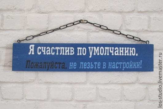 Интерьерные слова ручной работы. Ярмарка Мастеров - ручная работа. Купить Интерьерная табличка из дерева. Handmade. Голубой, современный дизайн