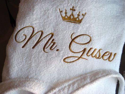 Именной халат с вышивкой, Махровый халат, Именная вышивка, Именной подарок, Подарок мужчине, Подарок на День Рождения, подарок на 23 февраля, Подарок на Новый год