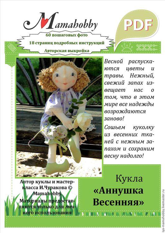 Куклы и игрушки ручной работы. Ярмарка Мастеров - ручная работа. Купить Мастер-класс и выкройка PDF ароматизированная кукла Аннушка. Handmade.