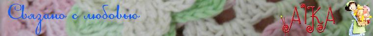 AIKA - вязание на заказ