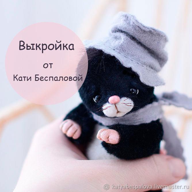 """Выкройка """"Крот"""", Выкройки для кукол и игрушек, Новосибирск,  Фото №1"""