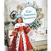 """Именные сувениры ручной работы. Ярмарка Мастеров - ручная работа Книга """"Новогодние приключения Вашего ребенка"""". Handmade."""
