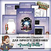 """Дизайн и реклама ручной работы. Ярмарка Мастеров - ручная работа Коллекция электронных страничек для личного дневника """"Gravity Falls"""". Handmade."""