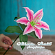 Цветы ручной работы. Ярмарка Мастеров - ручная работа. Купить Цветок  Лилия. Handmade. Фуксия, цветы, цветы в вазе, подарок