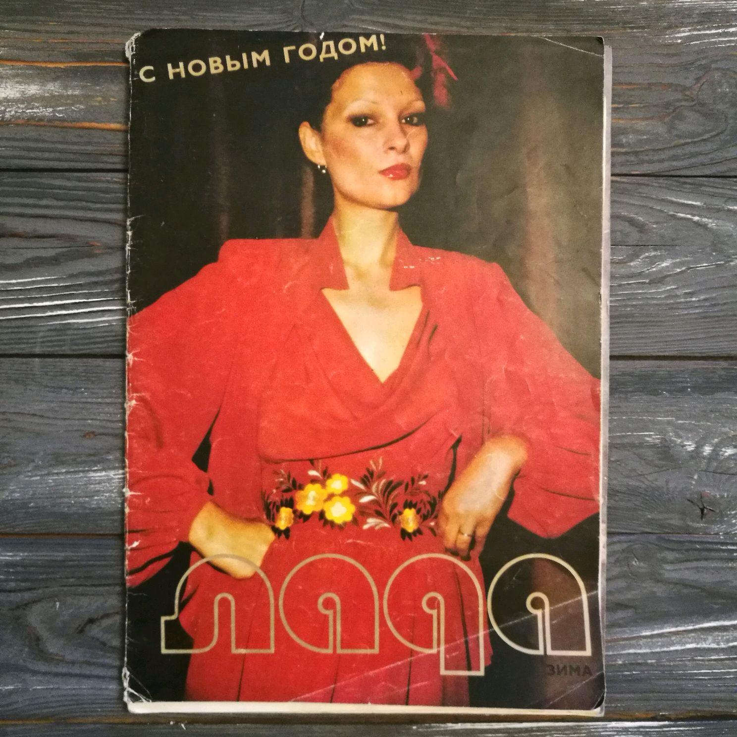 Винтаж: Журнал ЛАДА, Книги винтажные, Троицк,  Фото №1