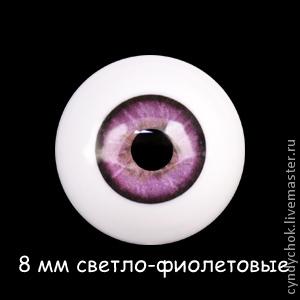 Куклы и игрушки ручной работы. Ярмарка Мастеров - ручная работа. Купить 8 мм, светло-фиолетовые глаза для кукол. Handmade.