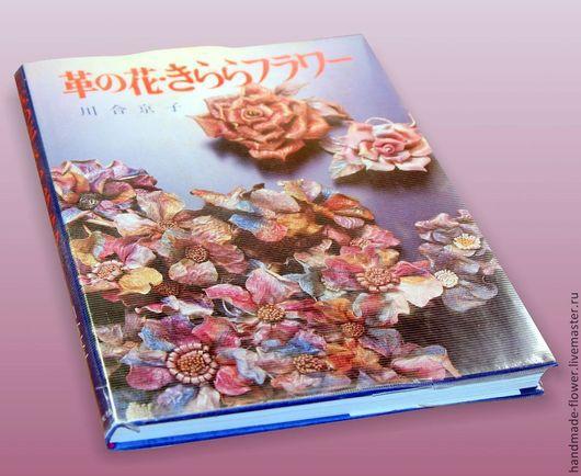 Книга ««Цветы из кожи. Слюдяные цветы» Автор - Кавааи Кёко (1978 г.)