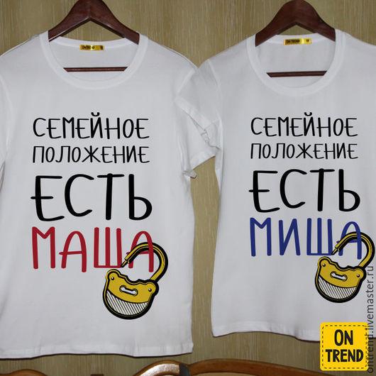 """Подарки на свадьбу ручной работы. Ярмарка Мастеров - ручная работа. Купить Парные футболки """"Семейное Положение""""(983) с вашими именами. Handmade."""