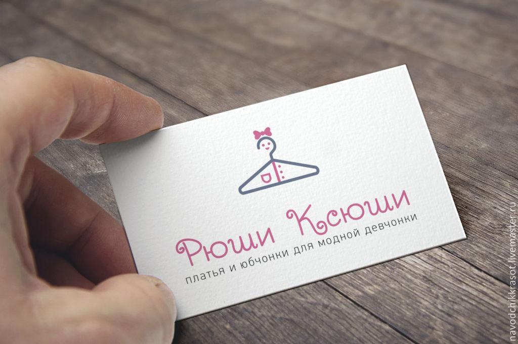 2e8d5bd43ec7 Логотип магазина детской одежды, нейминг названия и слогана – купить ...