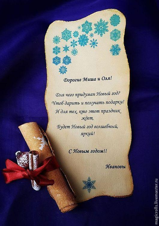 Свиточек-открытка - это Ваши пожелания, напечатанные на состаренном холсте в выбранном стиле оформления и украшенные декоративными элементами. В качестве примера представлен вариант оформления новогод