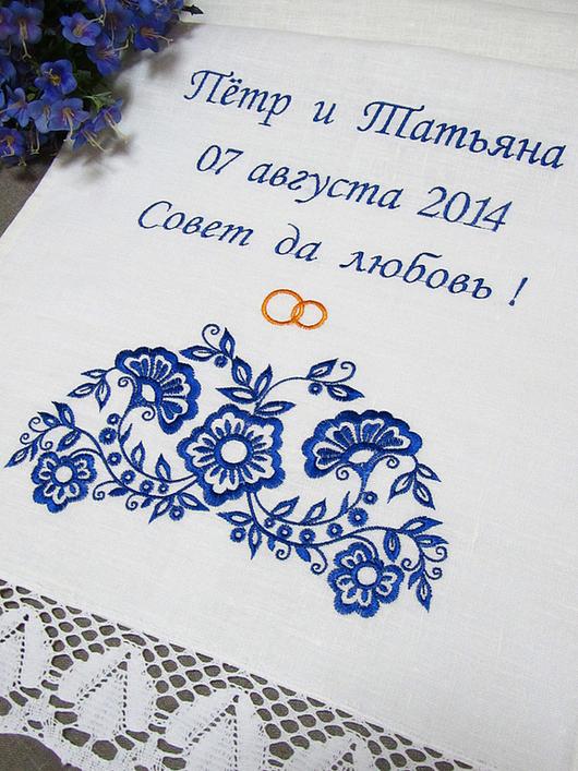Свадебный рушник (синяя вышивка). Артикул: 0101 Размер: 40 x 160 см. Дополнительная вышивка имен и даты свадьбы + 250 руб. к указанной стоимости.