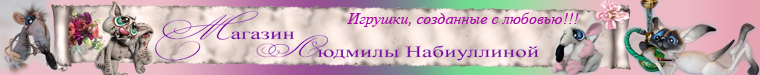 Людмила Набиуллина куклы, интерьер