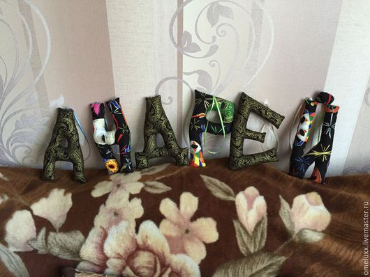 Персональные подарки ручной работы. Ярмарка Мастеров - ручная работа. Купить Буквы-подушки и буквы на кроватку, выписку. Handmade. Разноцветный
