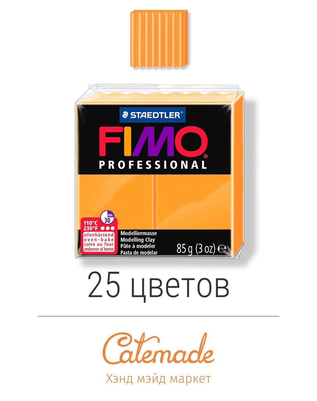 Полимерная глина FIMO Professional, 85г. Запекаемая глина Фимо, Глина, Екатеринбург, Фото №1