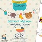 Модные детки (detki-samara63) - Ярмарка Мастеров - ручная работа, handmade