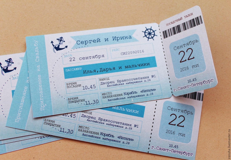 Как выглядит пригласительный билет своими руками 96