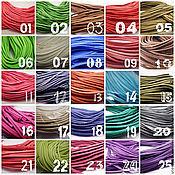 Материалы для творчества ручной работы. Ярмарка Мастеров - ручная работа 2621. 26 цветов! Шнур замшевый цветной 2,5мм. Handmade.