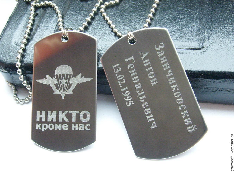 армейские жетоны заказать в красноярске безнадежный случай недостатка