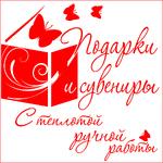 Podarkislybovy - Ярмарка Мастеров - ручная работа, handmade