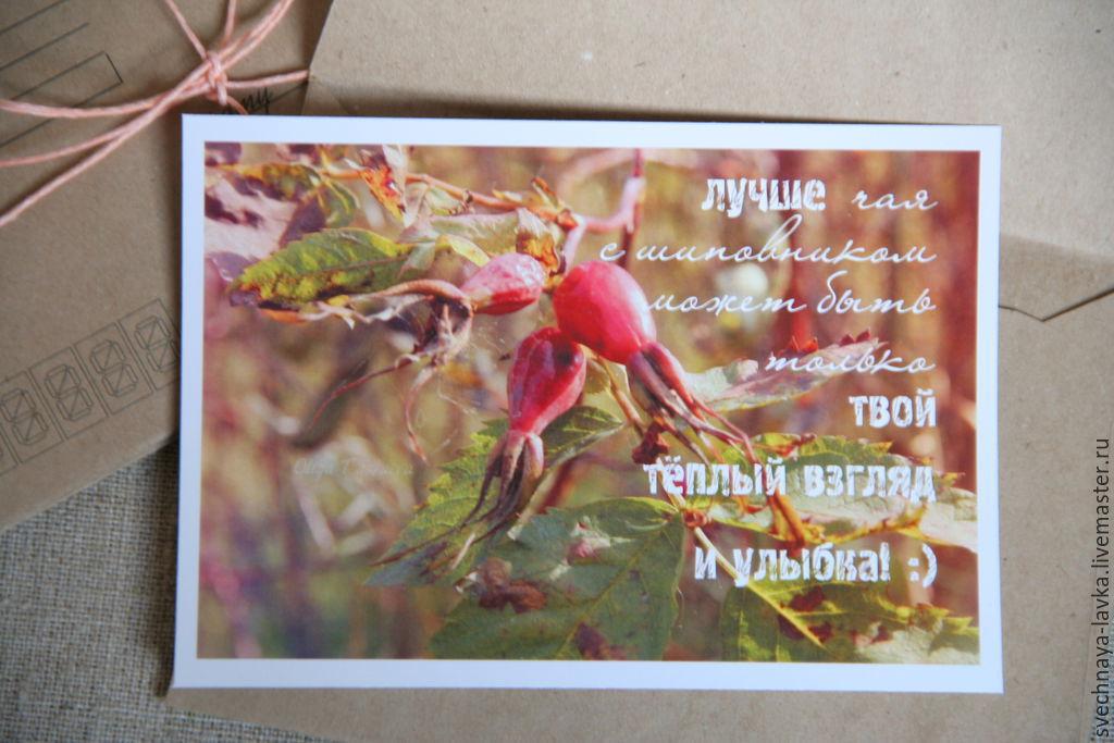 """тёплая открытка """"лучше только твой тёплый взгляд и улыбка"""", Открытки, Сыктывкар,  Фото №1"""