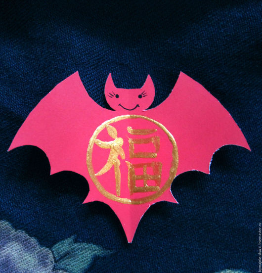 Веселые летучие мышки принесут Вам удачу! И позволят соблюсти традиции, отпраздновав китайский Новый Год по всем правилам. Летучая мышь - Бянь Фу - в фен-шуй традиционно означает счастье.