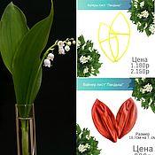 Материалы для творчества handmade. Livemaster - original item Lily of the Valley Leaf set of silicone viners and cutter. Handmade.