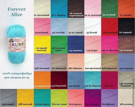 Forever Alize  пряжа из микрофибры  тонкая пряжа для чувствительной кожи пряжа ализе фореве