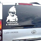 """Дизайн и реклама ручной работы. Ярмарка Мастеров - ручная работа Наклейка на авто """"Ребенок в машине"""". Handmade."""