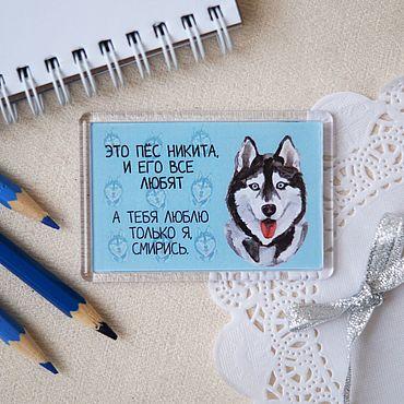 """Сувениры и подарки ручной работы. Ярмарка Мастеров - ручная работа Весёлый магнит """"Пёс Никита"""". Handmade."""
