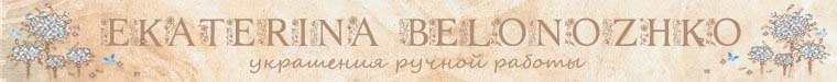 Екатерина Белоножко (belkaukrashenya)