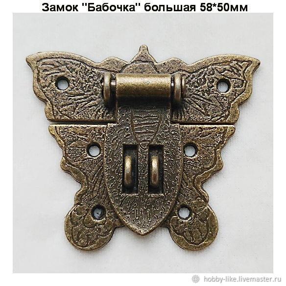 """Замок """"Бабочка"""" бронза большая, Другие виды рукоделия, Хабаровск, Фото №1"""
