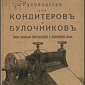 Винтаж handmade. Livemaster - original item Guide for confectioners and bakers. 1915. Handmade.