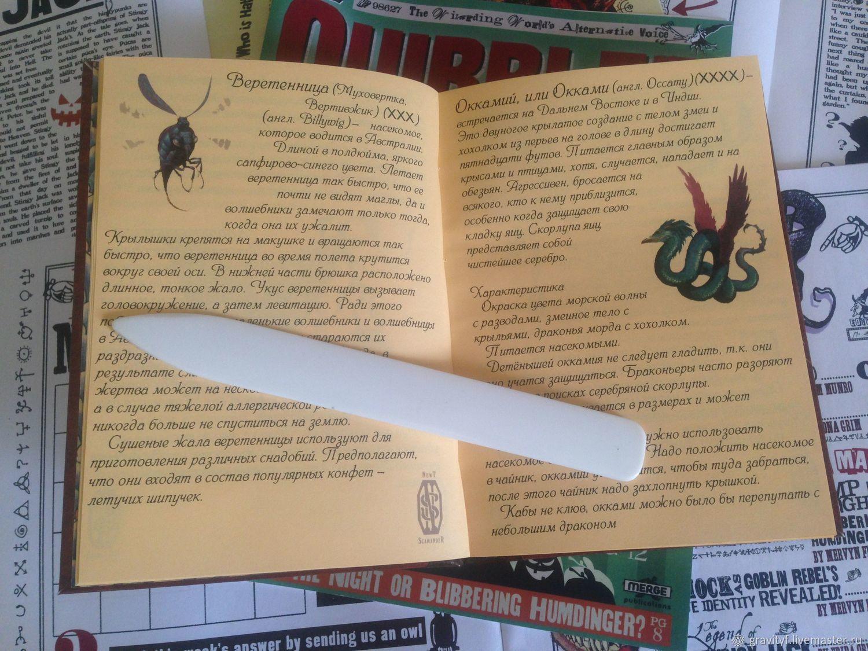Дневник Ньюта Скамандера (Фантастические твари)