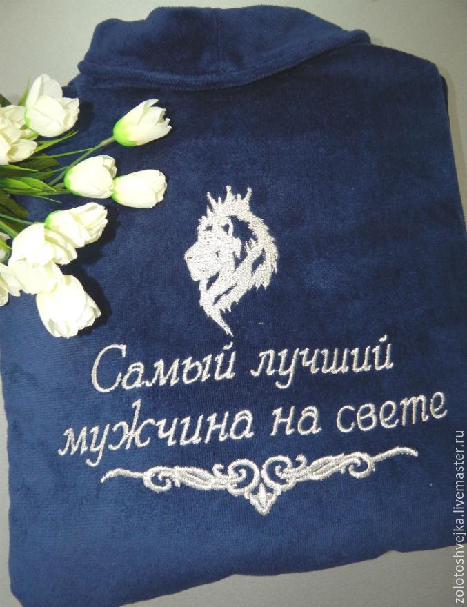 Подарок халат мужчине
