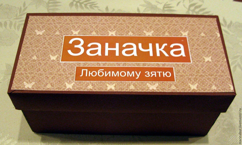 Подарок для зятя на день рождения фото