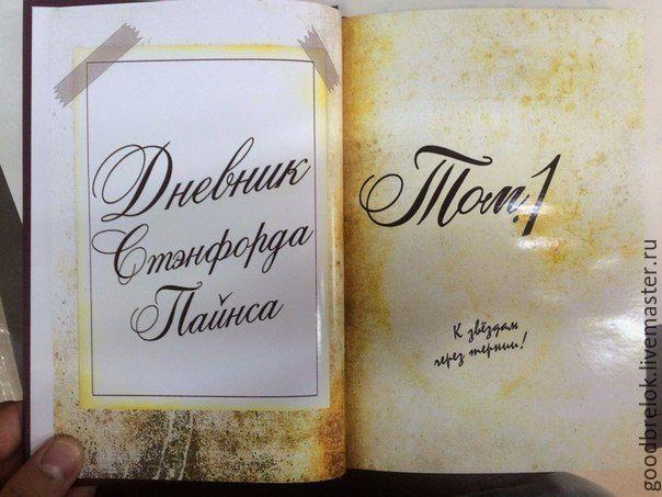 Гравити фолз дневник 1 на русском