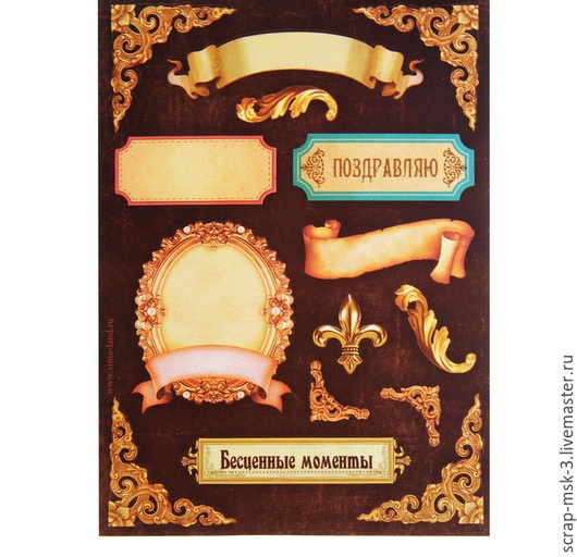 Открытки и скрапбукинг ручной работы. Ярмарка Мастеров - ручная работа. Купить Наклейки декоративные Золотые рамочки 953095 Арт Узор. Handmade.