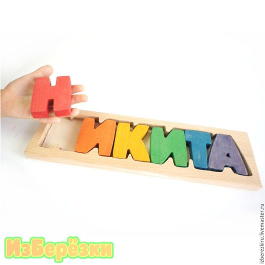 Развивающие игрушки ручной работы. Ярмарка Мастеров - ручная работа. Купить Деревянный именной сортер для самых маленьких. Handmade. Сортер