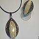 Кулон и кольцо ` Ярославна ` из серебра   со  вставкой из натурального янтаря чуть желтоватого оттенка.  Кулон  57х25х14 мм.  и  кольцо  р. 17,5  верхушка кольца 29х20х17 мм.  Продан.