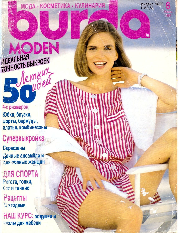 Бурда Моден  № 6/1991 журнал, Выкройки для шитья, Москва,  Фото №1