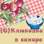 (G)Клюковка в сахаре - Ярмарка Мастеров - ручная работа, handmade